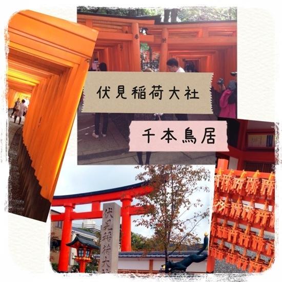 京都☆1日目