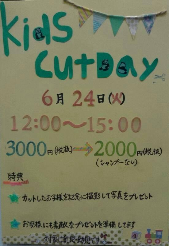6/24(火) Kids Cutday