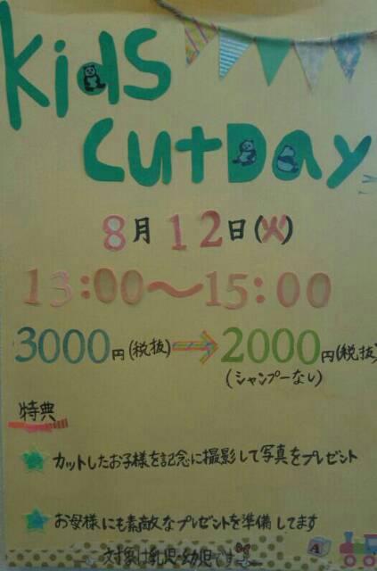 8/12(火) kids cutday
